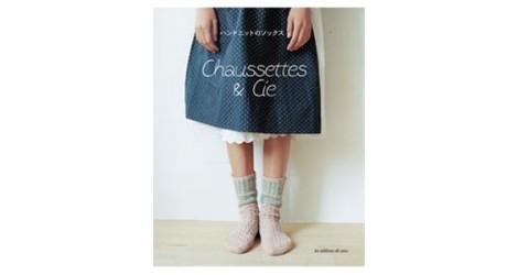 Chaussettes & cie dans Tricot par Couture et Cie